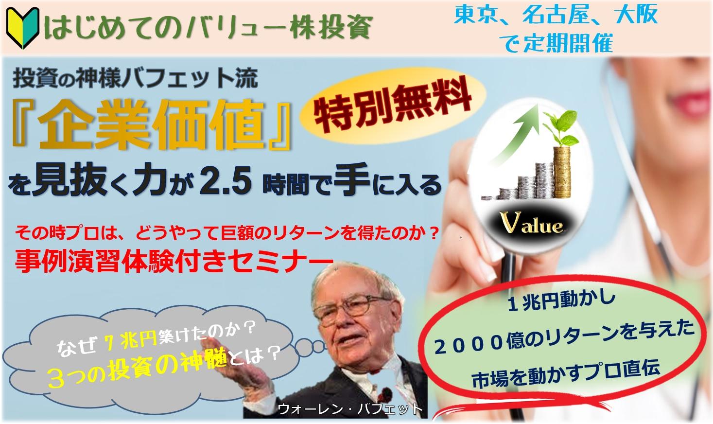 バリュー投資アカデミー。バリュー投資セミナーを定期開催。セミナー情報
